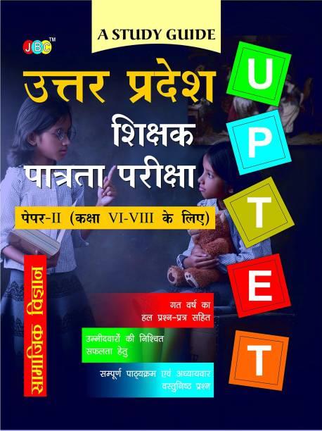 A Study Guide: UPTET Uttar Pradesh Shikshak Patrata Pariksha Paper-II (Class VI-VIII) Samajik Vigyan Shikshak ke Liye
