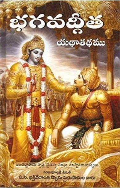 Bhagavad-Gita As it is New Edition-Telugu-The Bhaktivedanta Book Trust-Hardcover