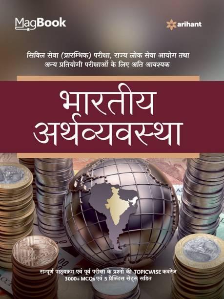 Magbook Bhartiya Arthavyavastha 2020