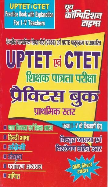 UPTET / CTET 2019 Paper 1 ( Practice Sets ) (Hindi English Sanskrit Child Phycology Maths Environment ) In Hindi