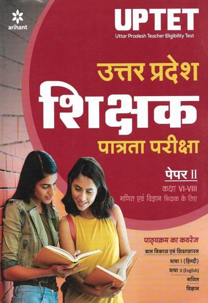 UPTET ( Uttar Pradesh Teacher Eligibility Test ) Paper - 2 ( Class 6 - 8 ) ( Child Psychology , Hindi , English , Maths , Environment ) With Each Subject Pedagogy Also Useful For CTET MPTET HTET UTET
