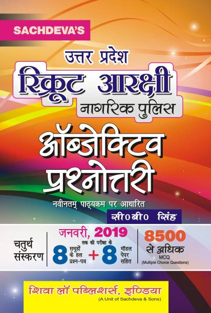 U P Recruit Aarakshi Nagrik Police Objective Prashnotri (Objective Type) [Paper 1 To 8 With 2019 Previous Paper And 8 Model Paper,According To New Syllabus 2019,A Complete Book For Constable Training Final Exam]