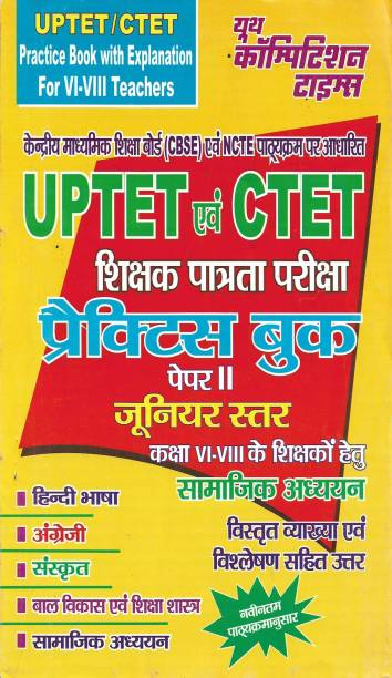UPTET / CTET Paper 2 Social Study / Social Science ( Practice Sets ) (Hindi English Sanskrit Child Phycology ) In Hindi