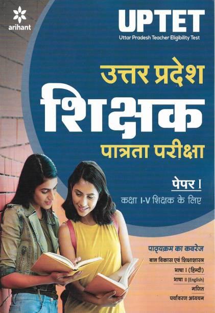 UPTET 2019 Paper - 1 ( Class 1 - 5 ) ( Child Psychology , Hindi , English , Maths , Environment )