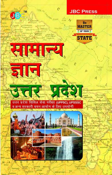Samanya Gyan: Uttar Pradesh' is extremely valuable for Uttar Pradesh Public Service Commissions (UPPSC) (UPSSSC) and Other State Level Exams. (Hindi)