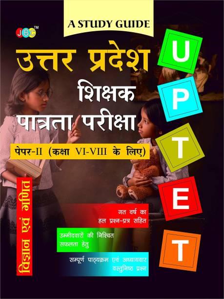 A Study Guide: UPTET Uttar Pradesh Shikshak Patrata Pariksha Paper-II (Class VI-VIII) Vigyan Evam Ganit Shikshak ke Liye