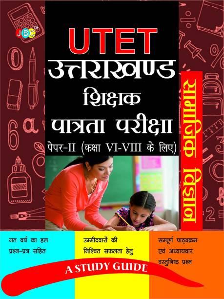 A Study Guide: UTET Uttarakhand Shikshak Patrata Pariksha Paper-II (Class VI-VIII) Samajik Vigyan Shikshak ke Liye