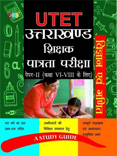 A Study Guide: UTET Uttarakhand Shikshak Patrata Pariksha Paper-II (Class VI-VIII) Vigyan Evam Ganit Shikshak ke Liye