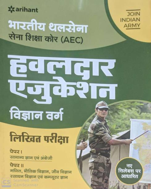 Bhartiye Thalsena Sena Shiksha Core (Aec) Hawaldar Education Vigyan Varg 2020
