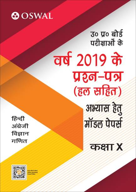 10 Last Years Solved Papers: U.P. Board Class 10 for 2020 Examination