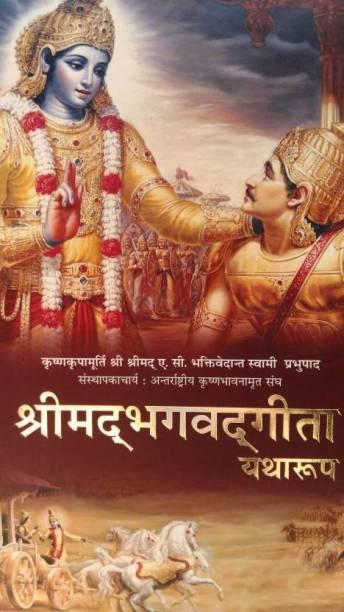 Srimad Bhagavad Gita As It Is : HINDI-2018- New Edition (Hardcover, Hindi, A. C. Bhaktivedanta Swami Prabhupada,ISKCON)