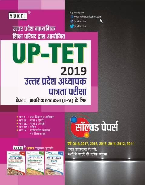 UPTET Solved Paper 2019 (For Practice UPTET Bal Vikas, UPTET HIndi, UPTET English, UPTET Ganit, UPTET Paryavaran)