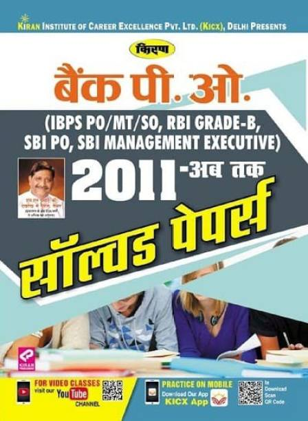Kiran Bank PO 2011 TILL DATE Solved Papers Hindi(2658)-MRP-RS-525