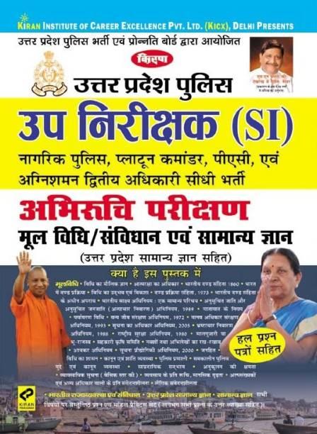 Kiran UP Police Sub Inspector (SI) Abhiruchi Parikshan Mul Vidhi And Samvidhan And Samanya Gyan Hindi (2666)-MRP-RS-275