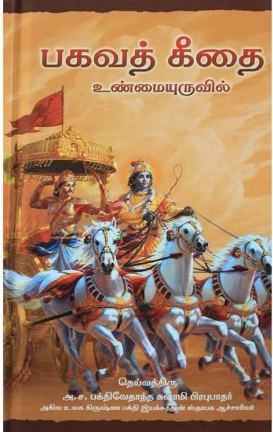 Bhagavad-Gita As It Is (Tamil)