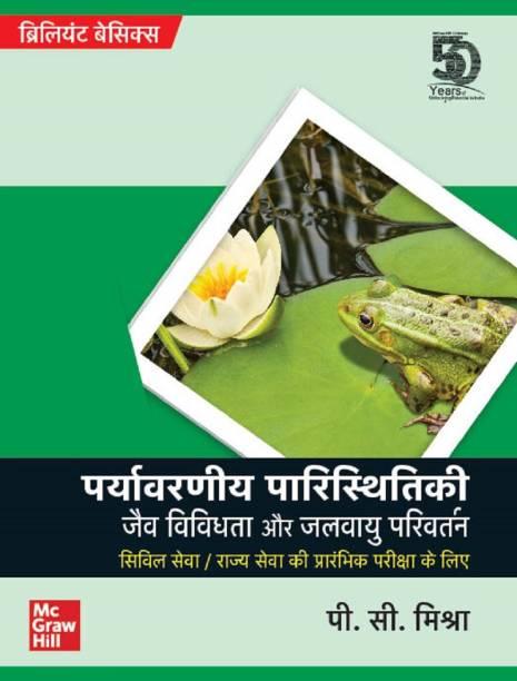 Paryavaraniya Paristhitiki, Jaiv Vividhta aur Jalvayu Parivartan