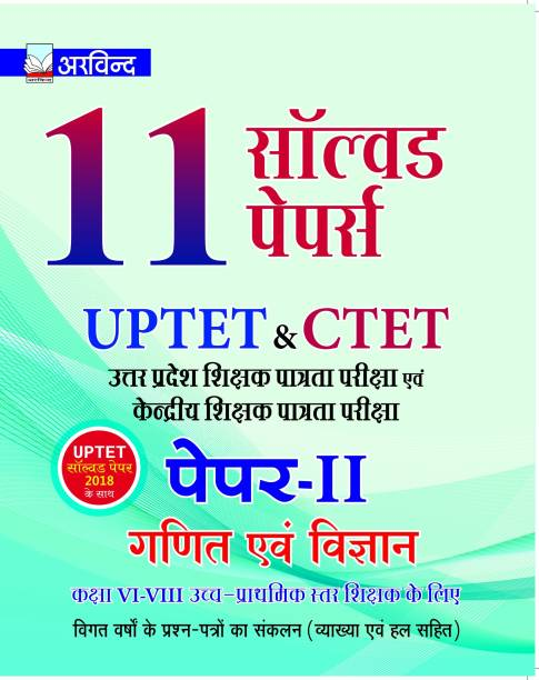 ARVIND Combo of 11 Solved Papers UPTET & CTET Paper-2 For Science & Maths And Social Studies For Secondary Level Teachers ( Classes 6th-Classes 8th ) Book With Best Quality Study Material UPTET,CTET Exams Suited
