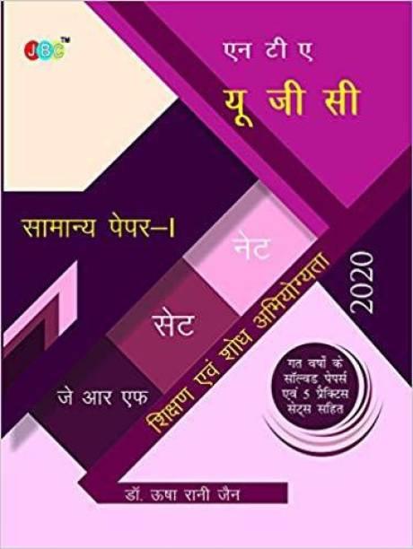 एन टी ए- यू. जी. सी. (नेट /सेट/जे आर एफ) सामान्य पेपर-1 : शिक्षण एवं शोध अभियोग्यता गत वर्षों के सॉल्वड पेपर्स एवं 5 प्रैक्टिस सेट्स सहित  UGC NET/SET/JRF Paper 1 - in Hindi
