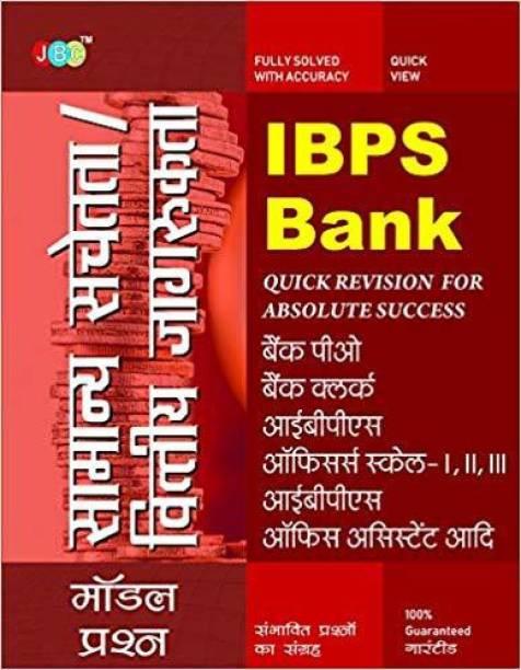 IBPS Bank Samanya Sachetta or Vittiye Jagrukta: IBPS Bank Samanya Sachetta or Vittiye Jagrukta