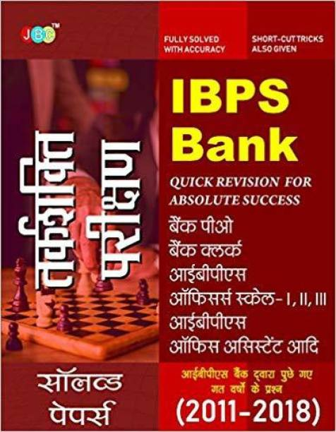 IBPS Bank Tarkshakti Parikshan: Bank PO, Bank Clerk, IBPS Officers Scale-I, II, III, IBPS Office Assistant etc. (Hindi)
