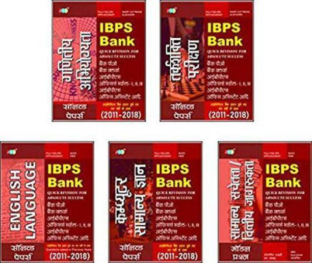 All in One Ibps (Ganitiya Abhiyogyata, Tarkshakti Parikshan, English Language, Computer General Knowledge, Samanya Sachetta or Vittiye Jagrukta )