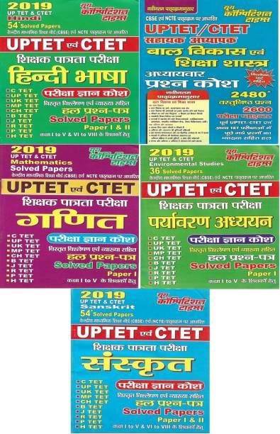 UPTET / CTET 2019 Hindi Environment Maths Child Development Sanskrit (PACK OF 5) Old Solved Papers Also For UKTET MPTET CHTET BTET JTET RTET PTET HTET