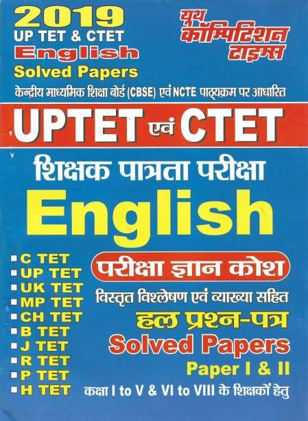 UPTET / CTET 2019 English Old Solved Papers 1 & 2 Also For UKTET MPTET CHTET BTET JTET RTET PTET HTET
