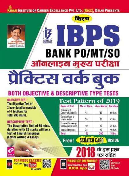 Kiran IBPS Bank PO/MT/SO Online Main Exam Practice Work Book Hindi (2672)-MRP-RS-465