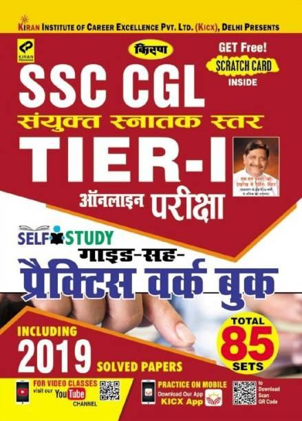 Kiran SSC CGL Tier – I Online Exam Self Study Guide Cum Practice Work Book Hindi (2668)-MRP-RS-675