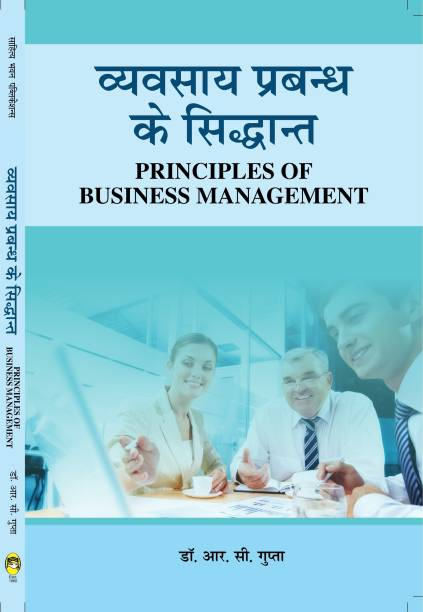 Principles of Business Management For B.Com Classes of Various Universities