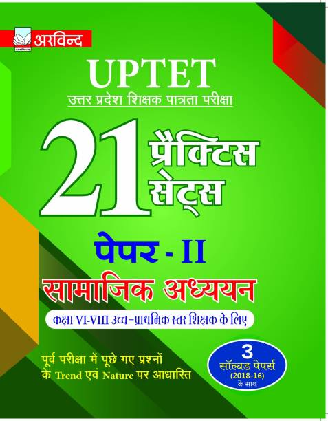 ARVIND Combo of UPTET 21 Practice Sets Paper-2 Social Studies And Paper 2- Science And Maths for Secondary Level Teachers (Classes 6th- Classes 8th). Book With Best Quality Study Material UPTET,CTET Exams Suited
