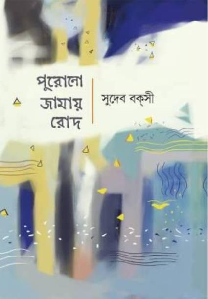 Purono Jamay Rod