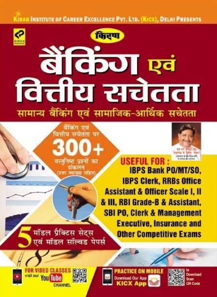 Kiran Banking And Financial Awareness Hindi (2675)