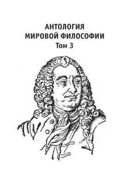 Anthology of World Philosophy. Volume 3