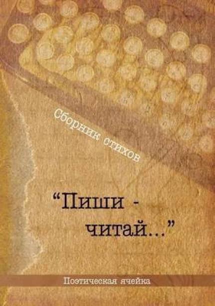 Поэтический сборник Пиши-читай
