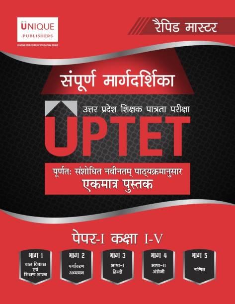 UPTET Paper I-V Guide