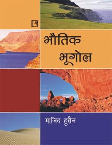 Bhautik Bhugol