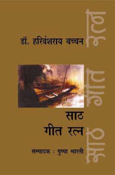 Saath Geet Ratna - (Harivansh Rai Bachchan)