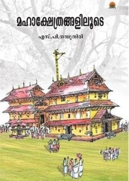 Mahakshethrangaliloode