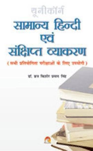 General Hindi and Concise Grammar - Samanya Hindi