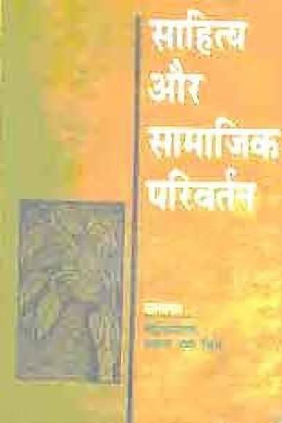 Sahitya Aur Samajik Parivartan