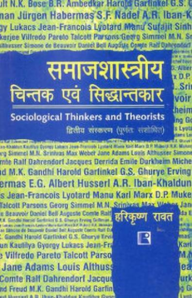 Samajshastriya Chintak Avam Sidhantkar