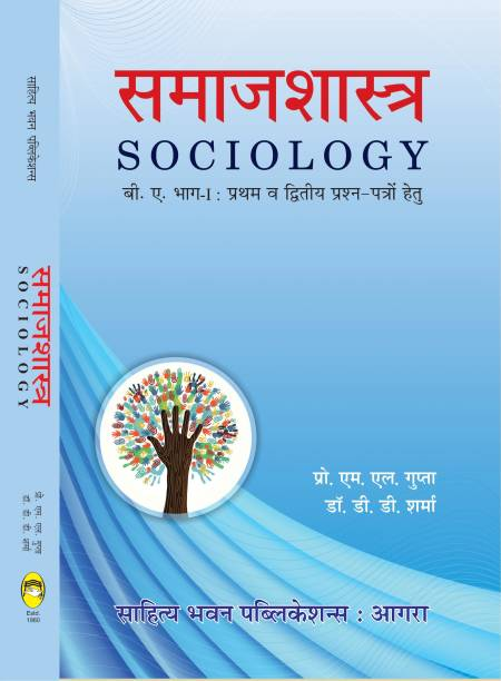 Sociology For B.A Ist Year of Dr Bhimrao Ambedkar University