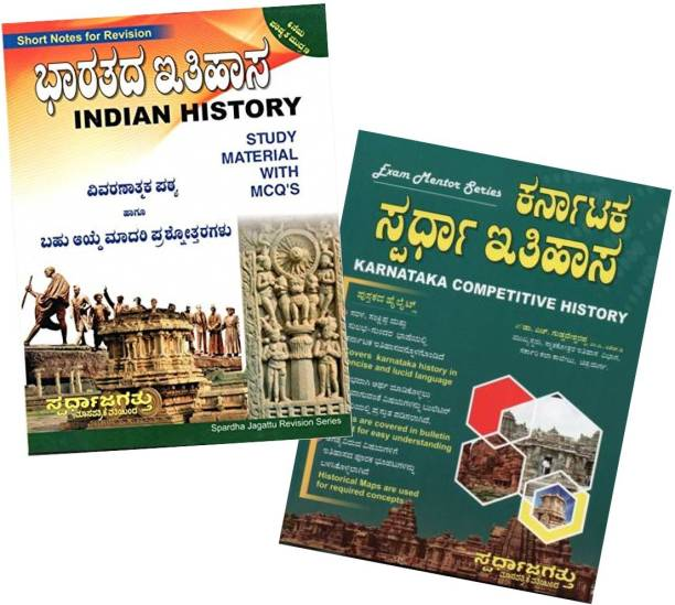 Indian History And Karnataka History - (Set Of 2 Books)