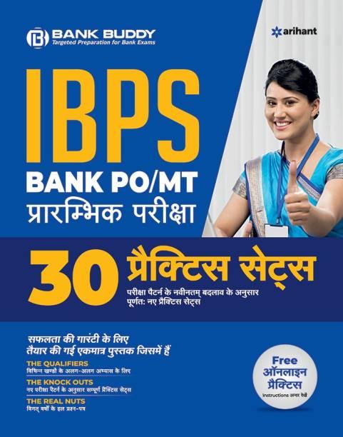 30 Practice Sets Ibps Bank Po/Mt Preliminary Examination2019