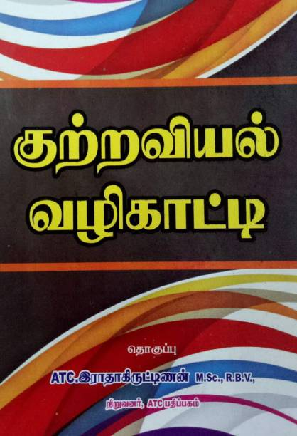 A Practical Guide On Criminal Court Practice In Tamil