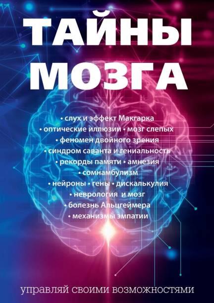 Тайны мозга