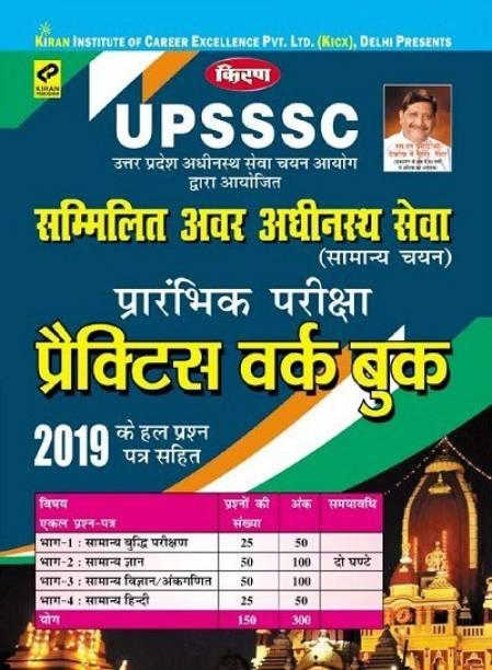 Kiran UPSSSC Sammilit Avar Adhinasth Seva Samanya Chayan Prelim