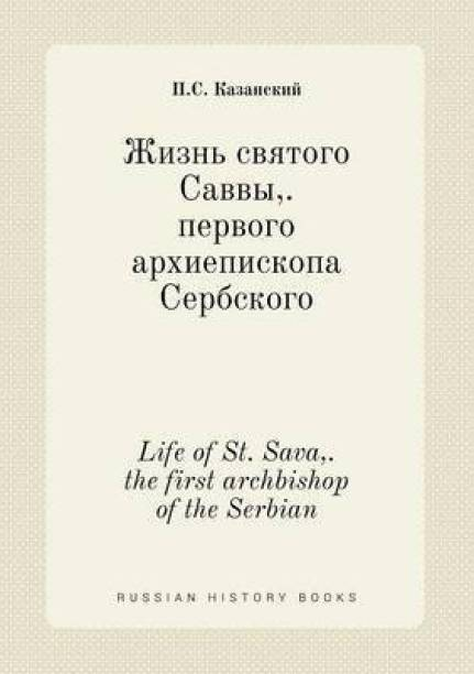 Life of St. Sava, . the First Archbishop of the Serbian