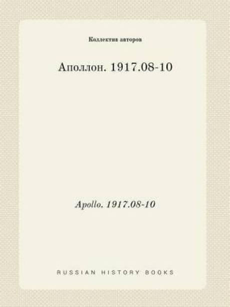 Apollo. 1917.08-10